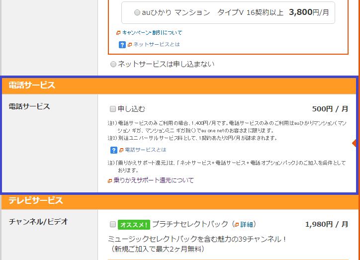auひかり 電話サービス